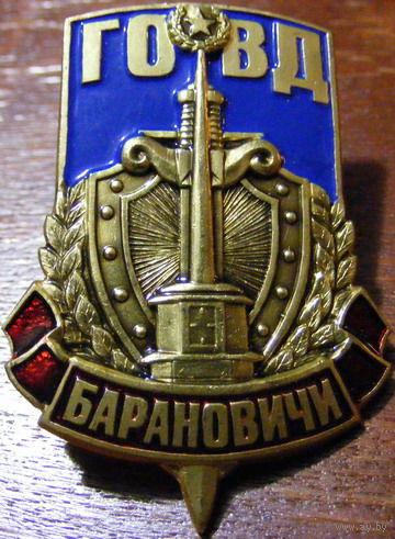 ГОВД Барановичи. Фото: molotok.ru