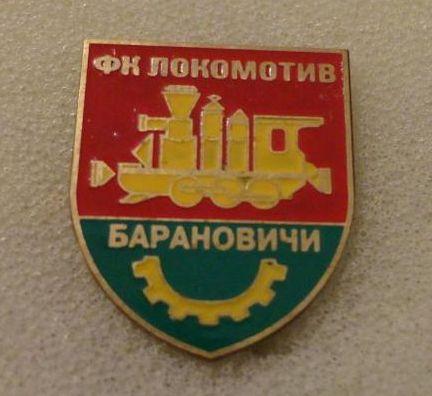 ФК Локомотив. Фото: ay.by