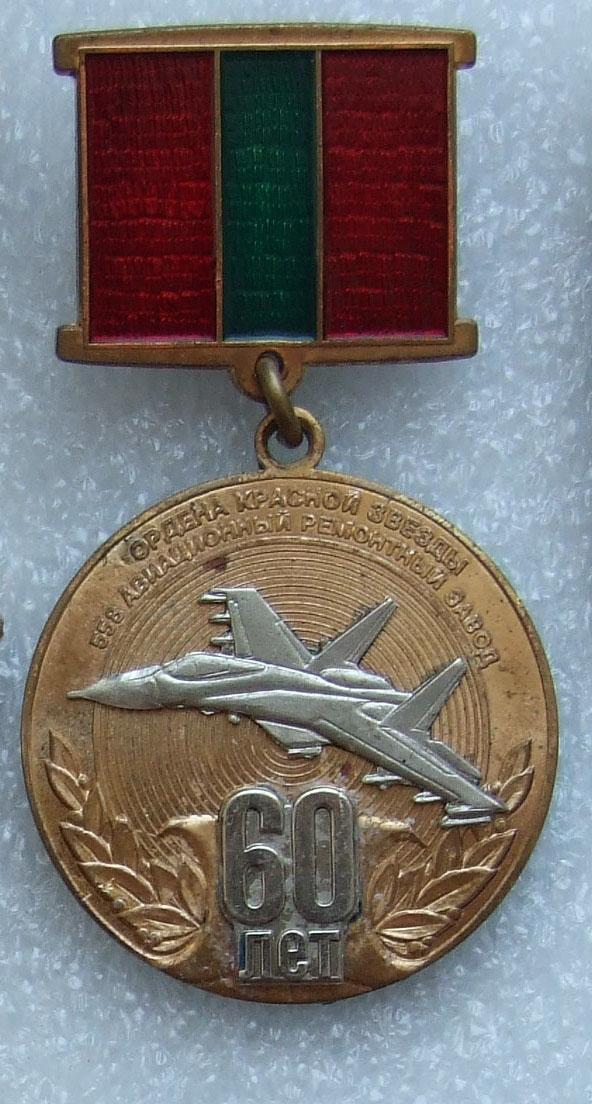 60 лет авиаремонтному заводу