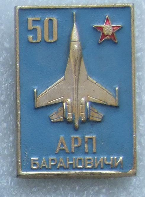 40 лет АРП
