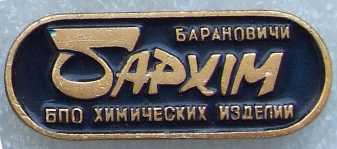 Бархим