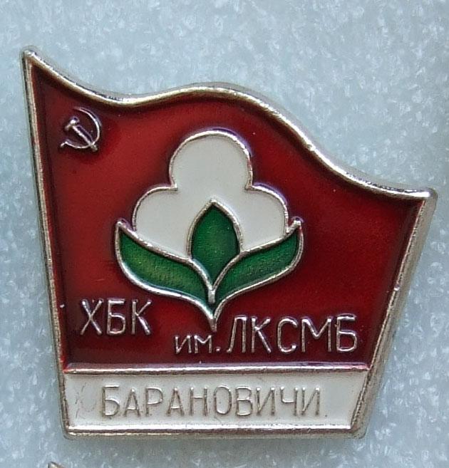 ХБК (БПХО)