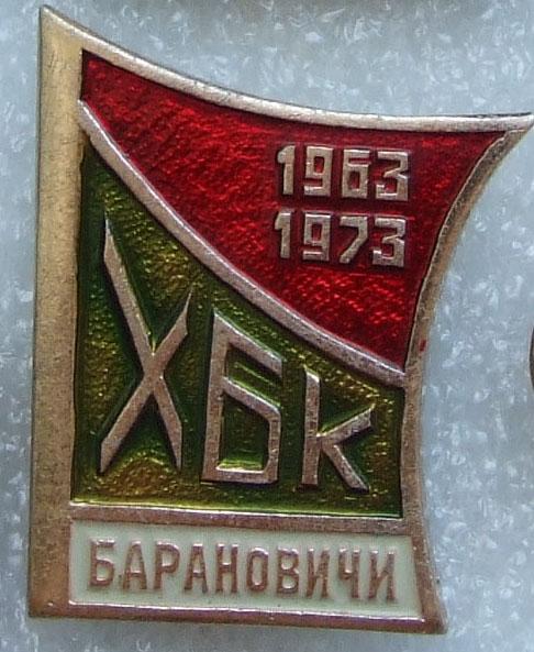 10 лет ХБК (БПХО)