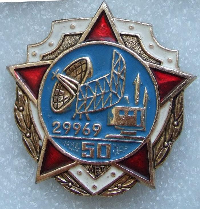 50 лет ПВО в/ч 29969