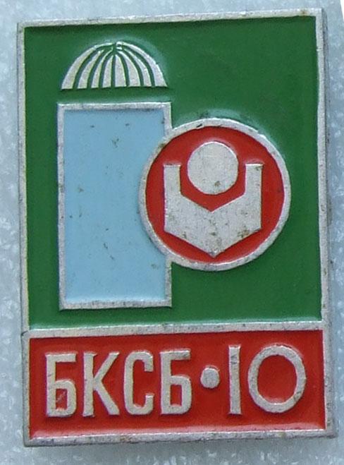 Комбинат сенажных башен - 10 лет