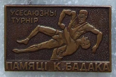 Турнир памяти К. Бадака