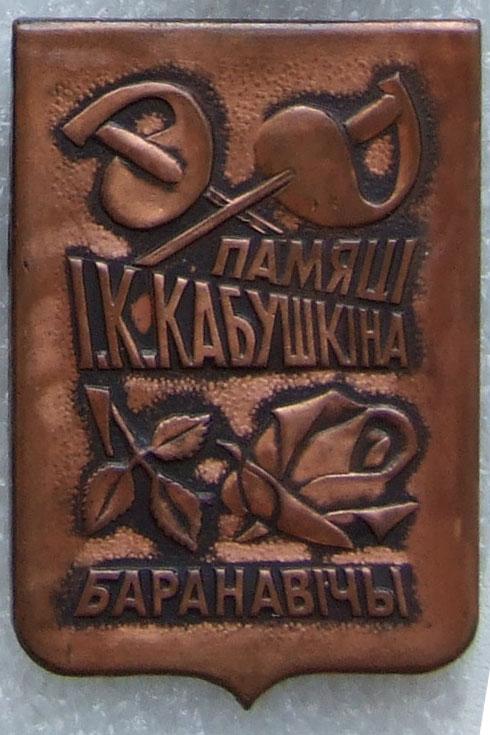 Турнир памяти И.К, Кабушкина