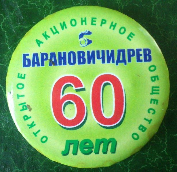 Барановичидрев, 60 лет. Фото:Виталий Кунцевич