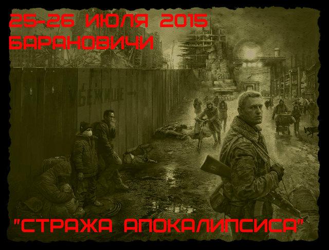 Стража апокалипсиса