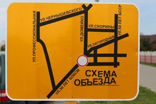 Схема объезда №2. Фото: Александр КОРОБ.