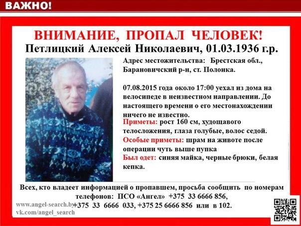 Алексей Петлицкий