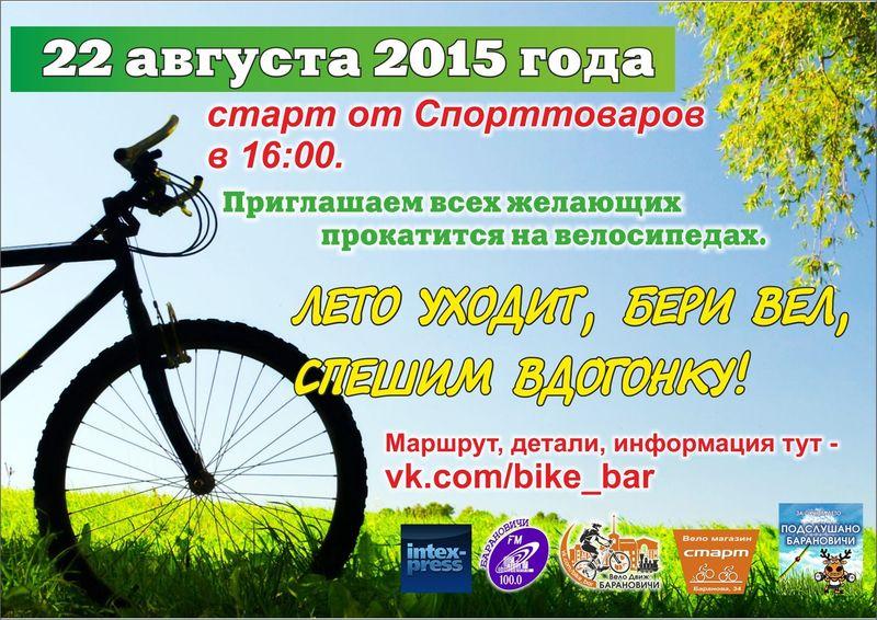 Велопробег состоится 22 августа.