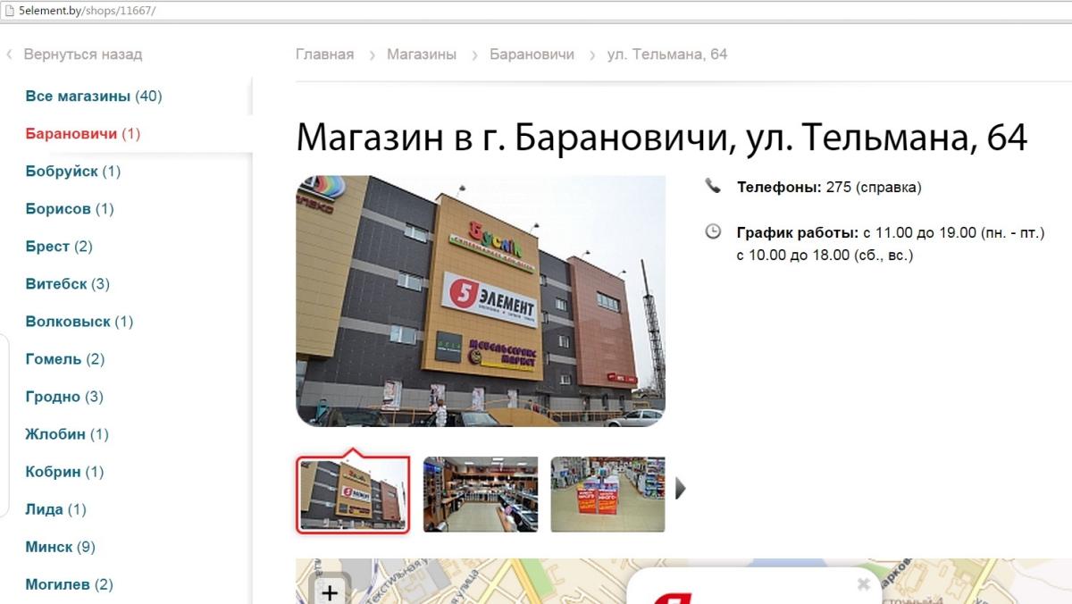 Скриншот с сайта 5element.by