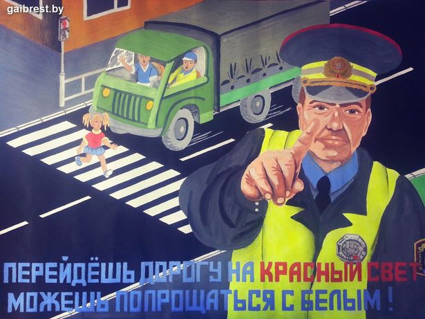 Конкурсная работа Екатерины Паничевой. Фото: УГАИ Брестского облисполкома