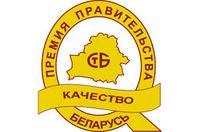 Эмблема Премии Правительства Республики Беларусь за достижения в области качества
