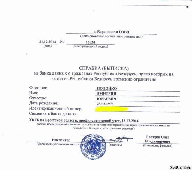 Забарона на выезд з Беларусі. Здымак з сайта www.radiosvoboda.org/