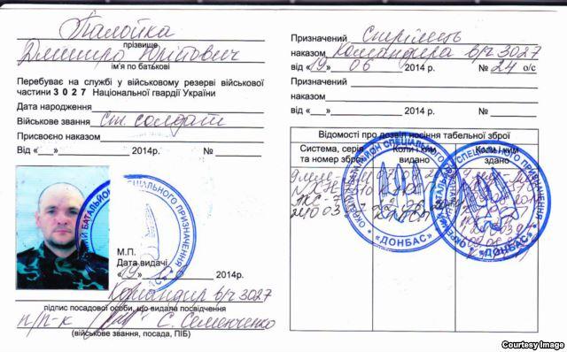 Пасведчанне. Здымак з сайта www.radiosvoboda.org/