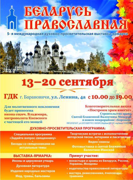 Выстава-кірмаш Беларусь праваслаўная