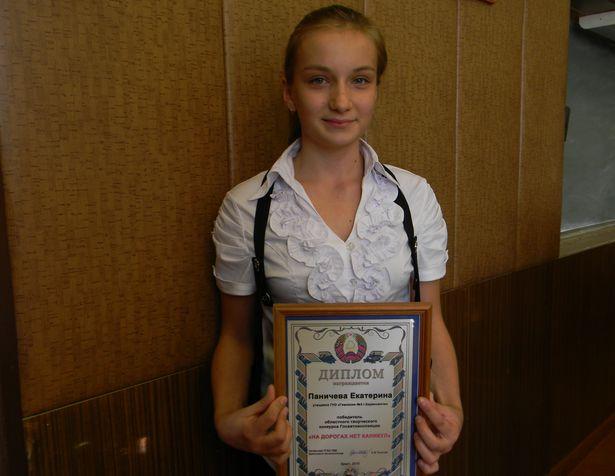 В «копилке» Екатерины это уже не первый диплом. Фото: Наталья СЕМЕНОВИЧ
