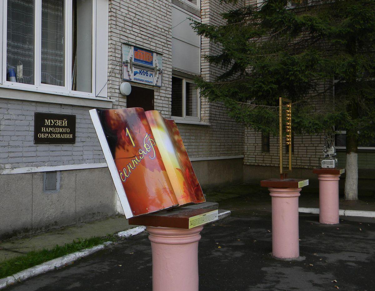Музей народнай адукацыі гімназіі №3 г. Баранавічы. Фота: Наталля СЕМЯНОВІЧ