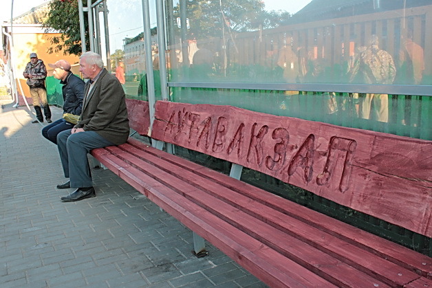 Необычная скамейка на остановке Автовокзал. Фото: Юрий ПИВОВАРЧИК