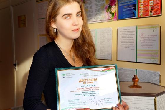 Дарья Туркевич с наградой. Фото:  с сайта гимназии № 4