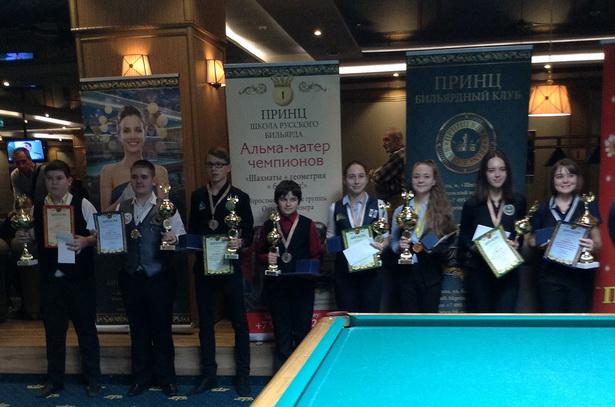 Эрик Голынкин (в центре) в числе победителей Международного турнира по бильярду Маленький принц, октябрь 2015 года. Фото: bk-prince.ru