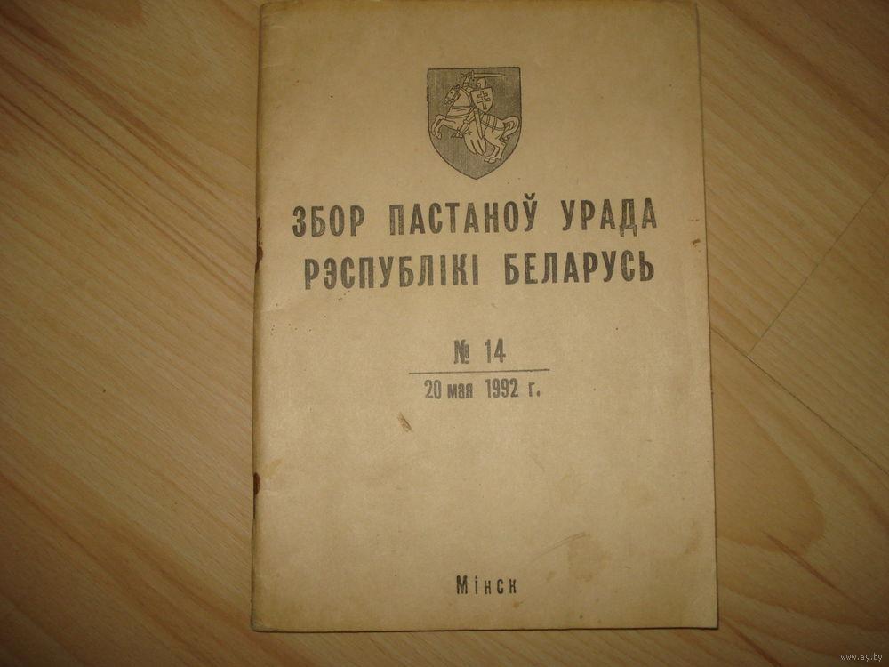 Збор пастановаў урада Беларусі. Фота: ay.by