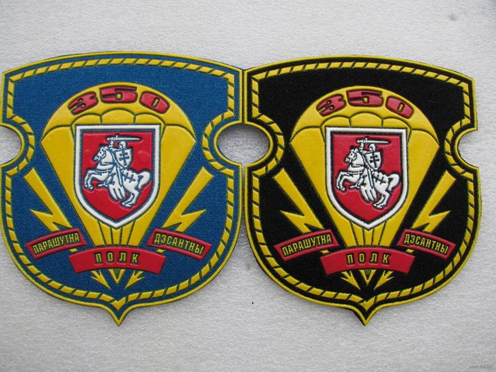 Шэўроны 350 парашутна-дэсантнага палка. Фота: ay.by