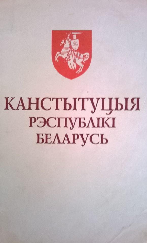 Канстытуцыя Беларусі, 1994 год