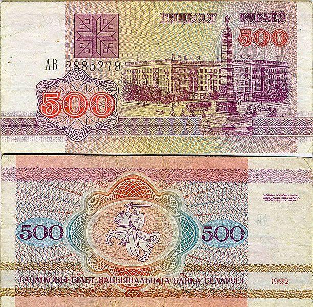 500 беларускіх рублёў