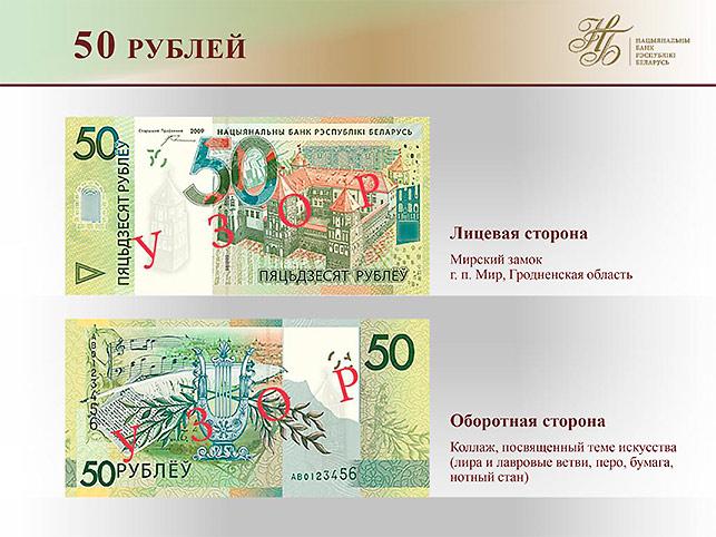Фото: Национальный Банк Республики Беларусь