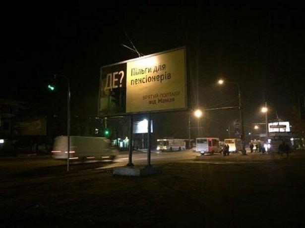 Билборды с надписями к мэру Полтавы. Фото с сайта poltava.depo.ua