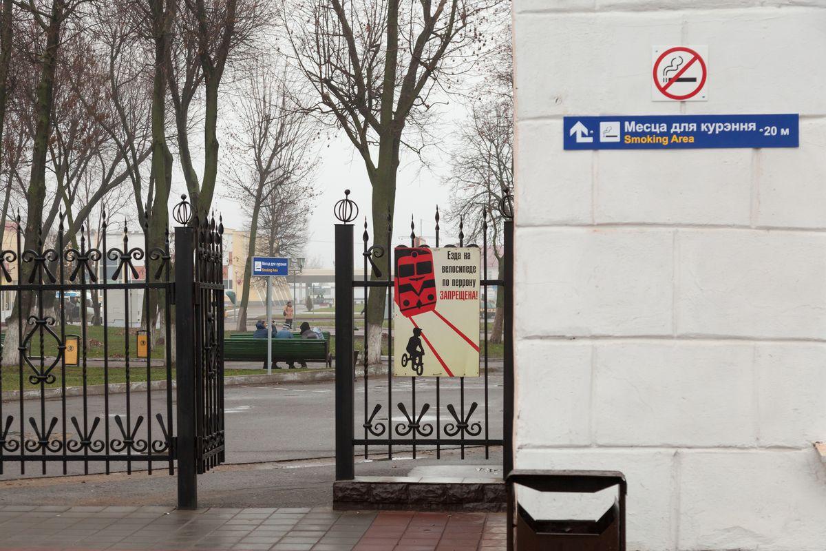 Курить на территории вокзала и перронах запрещено. Фото: Александр КОРОБ