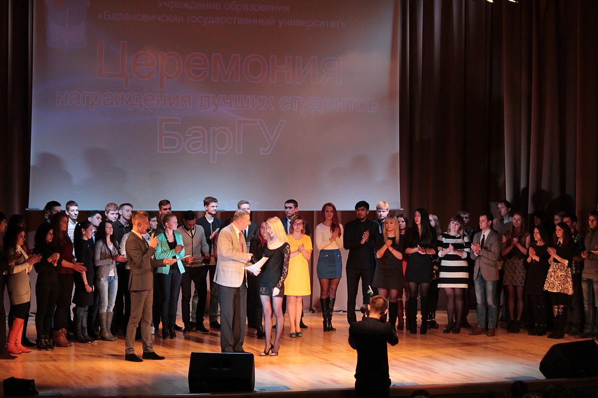 Награждение участников конкурса Лучший студент БарГУ 2015 года.
