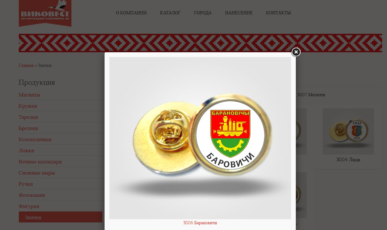 Значок на сайте компании