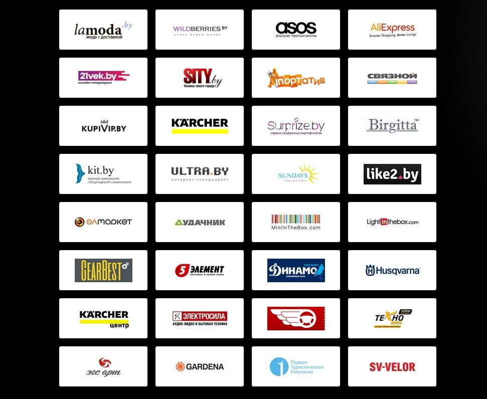 Список интернет-магазинов
