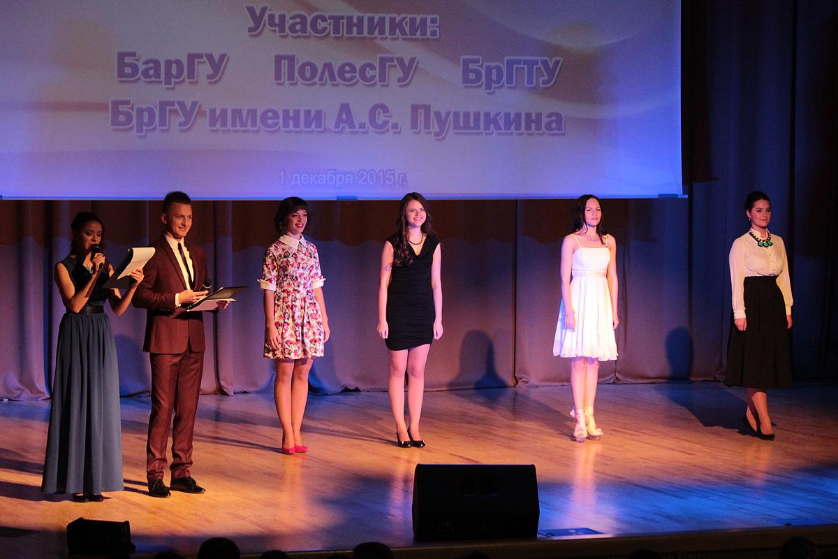 Участницы конкурса «Студент года»