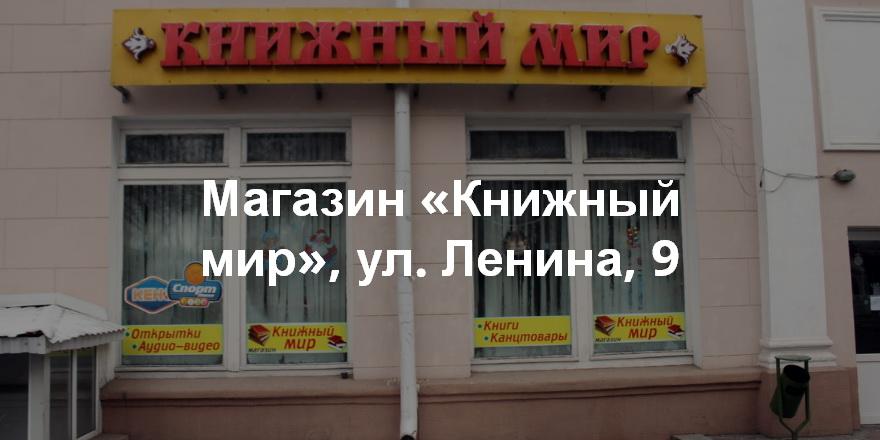 Магазин «Книжный мир», ул. Ленина, 9. Фото: Татьяна МАЛЕЖ