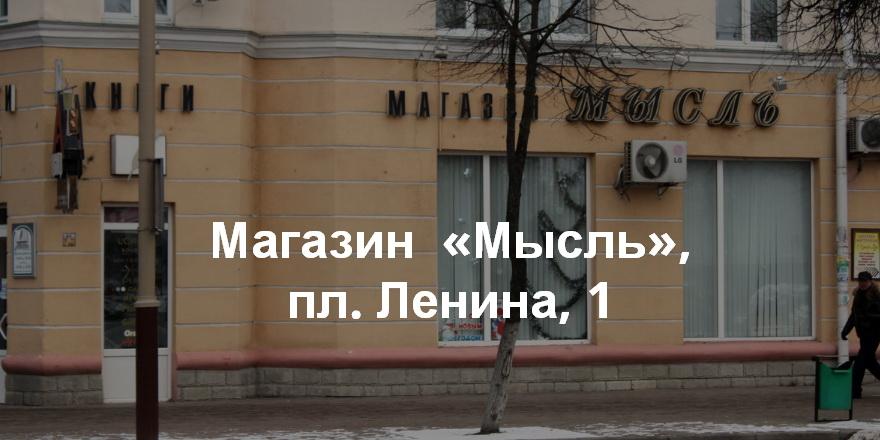 Магазин  «Мысль», пл. Ленина, 1. Фото: Татьяна МАЛЕЖ