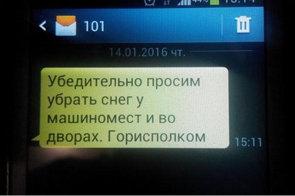 Смс жителям Минска
