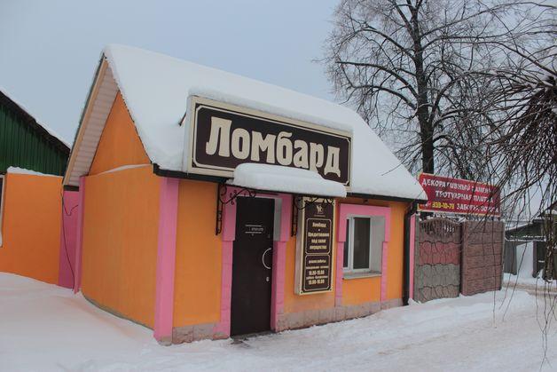 Ломбард на ул. Брестской.