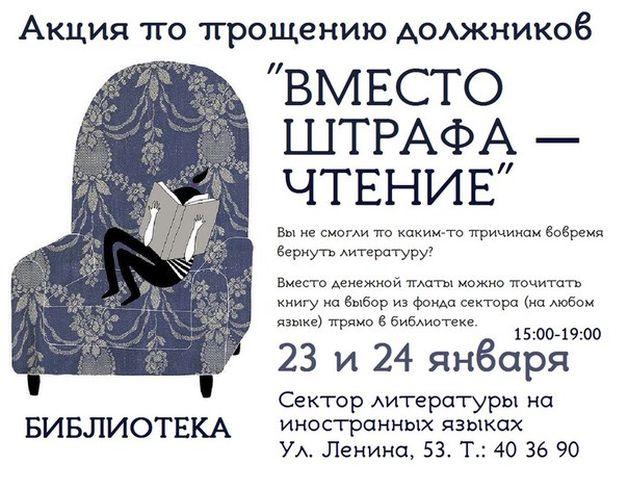Картинки по запросу должник в библиотеке
