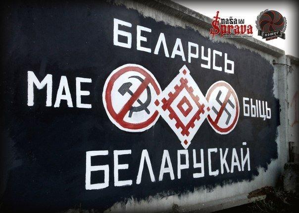 Графити послужившее поводом к задержанию. Фото: Наша Ніва http://nn.by/?c=ar&i=154751