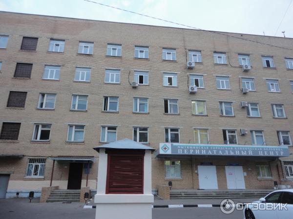 Больница в Мытищах. Фото с сайта otzovik.com
