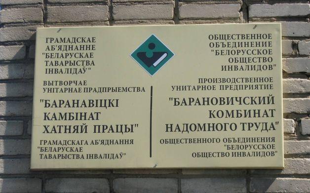 Директором Барановичского комбината надомного труда стал Игорь Стасевич.