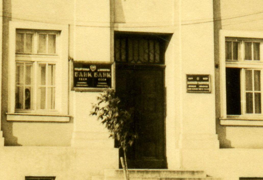 Будынак банка летам 1941 года. Фота: нямецкага жаўнера