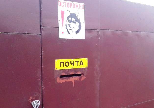 Ящик-щель в воротах. Фото: Наталья СЕМЕНОВИЧ