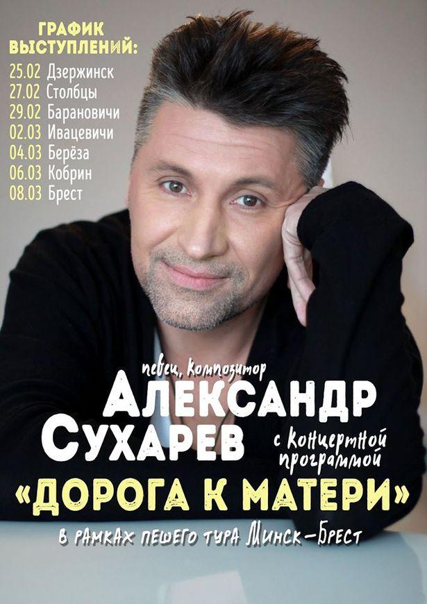 Афиша концертов Александра Сухарева