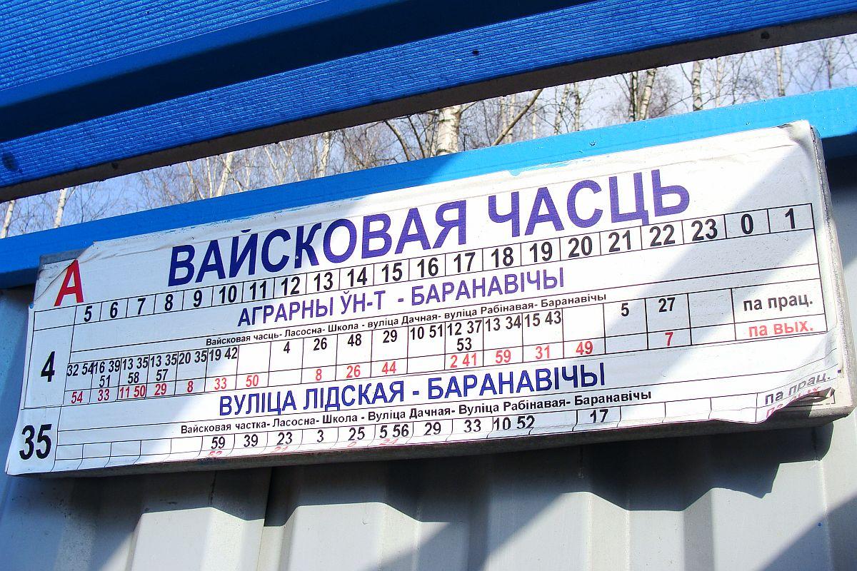 Транспартная сувязь мікрараёна Баранавічы з цэнтрам беднаватая